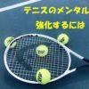 テニスのメンタルを強化するには