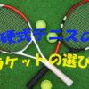 硬式テニスのラケットの選び方