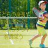 テニスラケットの選び方~ジュニア編~