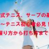 硬式テニス、サーブの基本 ~テニス初心者必見!握り方から打ち方まで~