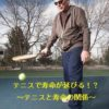 テニスをすることで寿命が延びる!~テニスと寿命の不思議な関係~