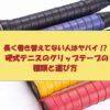 テニスのグリップテープの種類と選び方