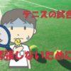 テニスの試合で緊張しない方法