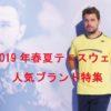 2019年人気テニスウェア