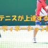 テニスが上達するコツ ~コーディネーション能力を鍛えよう!~