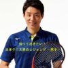 知っておきたい!日本テニス界のレジェンド -男子-
