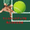 テニスのトスアップを向上させる方法