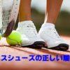テニスシューズの正しい履き方