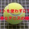 ラケットを使わずにできる簡単なテニスの練習